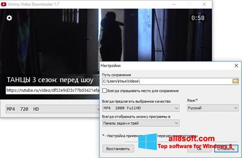 Ekran görüntüsü Ummy Video Downloader Windows 8