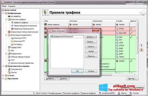 Ekran görüntüsü Kerio VPN Client Windows 8