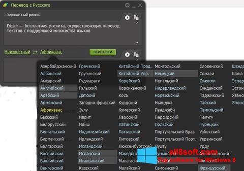 Ekran görüntüsü Dicter Windows 8