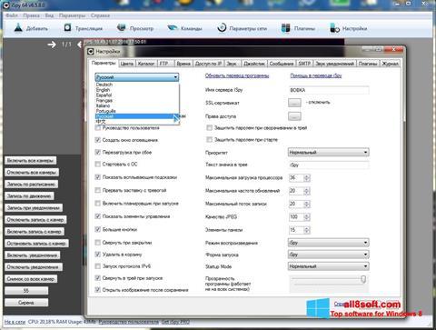 Ekran görüntüsü iSpy Windows 8