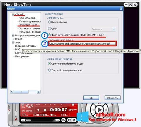 Ekran görüntüsü Nero ShowTime Windows 8