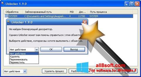 Ekran görüntüsü Unlocker Windows 8