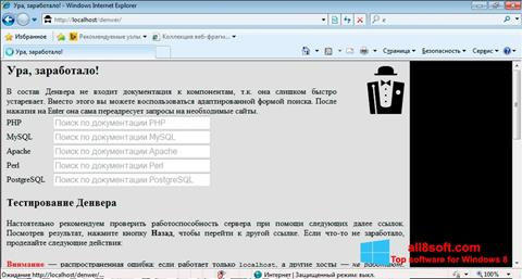 Ekran görüntüsü Denwer Windows 8