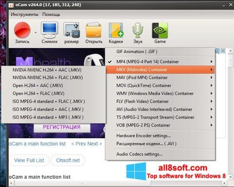 Ekran görüntüsü oCam Screen Recorder Windows 8